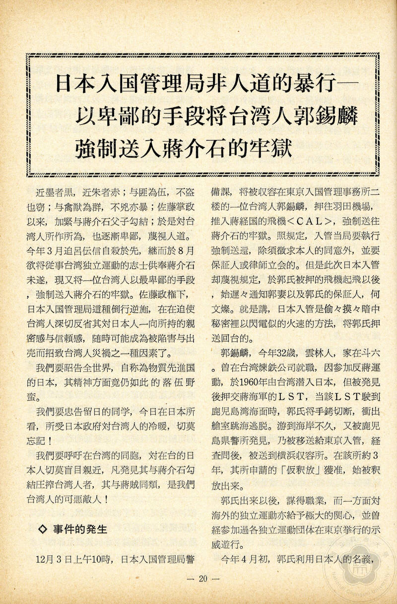 人 日本 台湾 入国